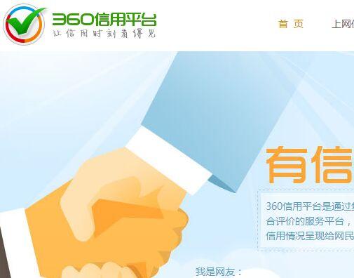 360可信网站认证开放平台