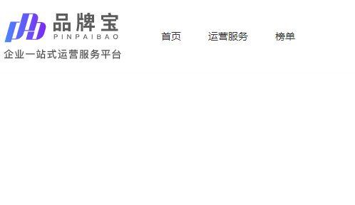 品牌宝网站认证