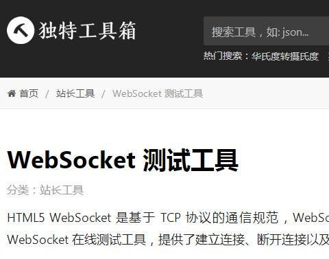 WebSocket测试工具