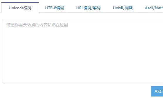 Unicode编码转换