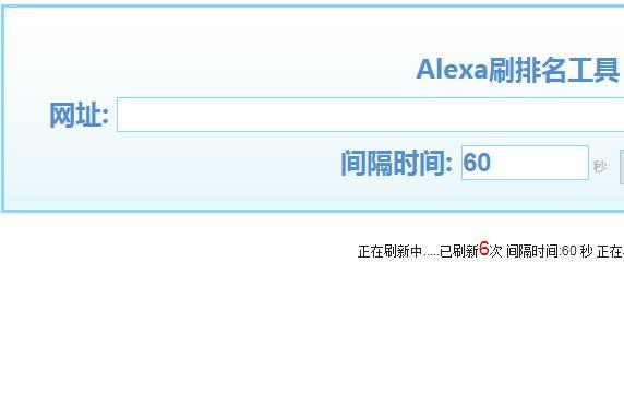 提升alexa世界排名小工具