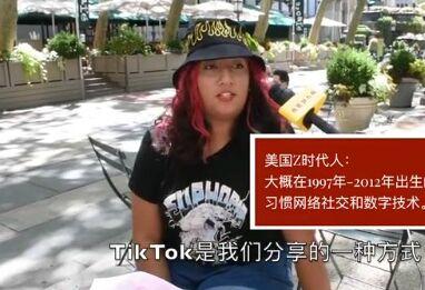 美国网友认为Tik Tok是我们的分享的一种方式