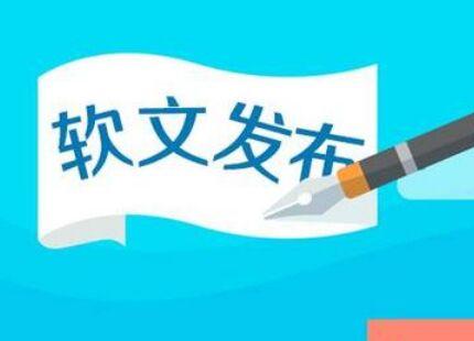 网络企业软文推广公司答疑活动推广软文分析!