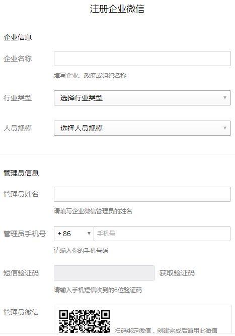 按照需求选择对应的微信公众号类型比如:企业版
