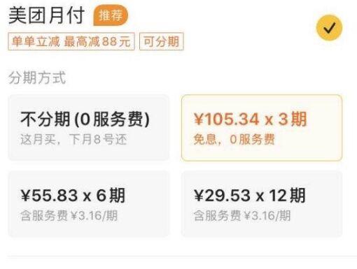 美团回应七夕上线酒店分期:8月初已全面支持分期支付