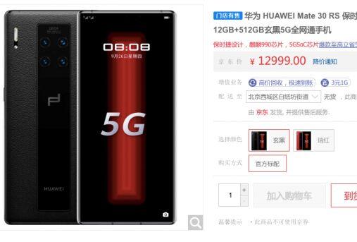 华为搭载麒麟芯片的手机渠道价格普涨,且拿货困难