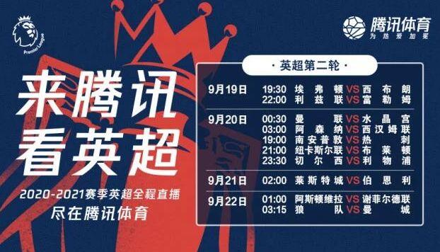 英超与腾讯达成1年中国转播协议