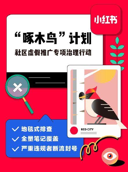 """小红书启动""""啄木鸟""""计划,严打社区虚假宣传"""