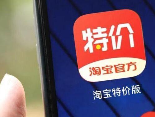 """淘宝特价版推出""""1元更香节"""""""