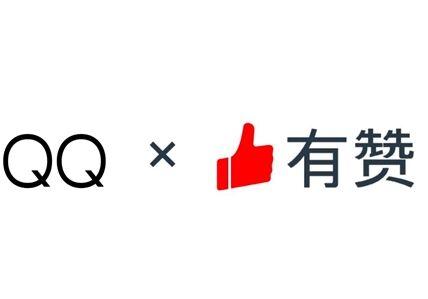 有赞宣布正式接入QQ小程序,开放首批商家内测名额