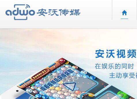 安沃(Adwo)智能移动广告平台