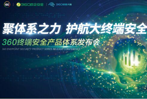 360政企终端安全产品体系发布