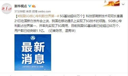 中国5g核心专利数世界第一5g基站超过60万个