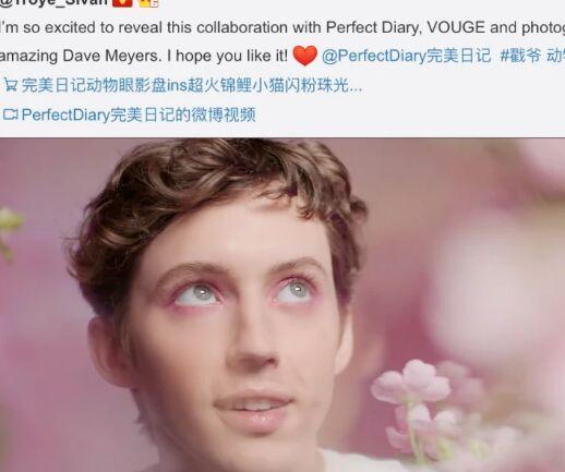 完美日记宣布歌手Troye Sivan为品牌大使,此前官宣周迅为代言人