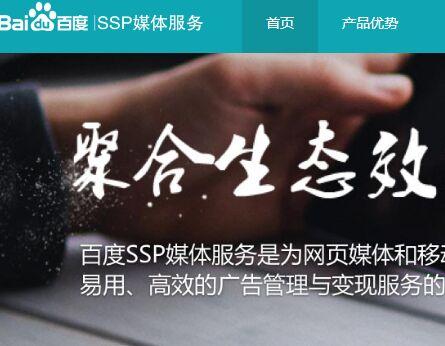 百度SSP媒体服务
