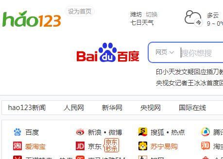hao123开放平台