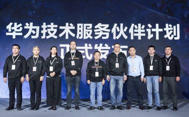 华为更新数字化战略:希望用3到5年帮助传统企业数字化