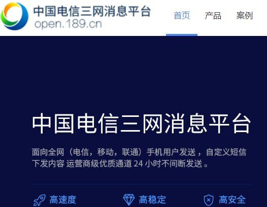 中国电信三网消息平台