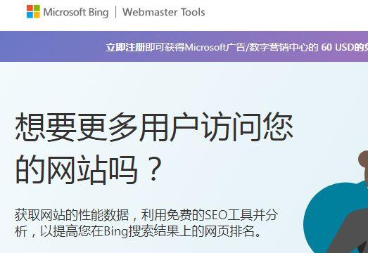 Bing URL提交