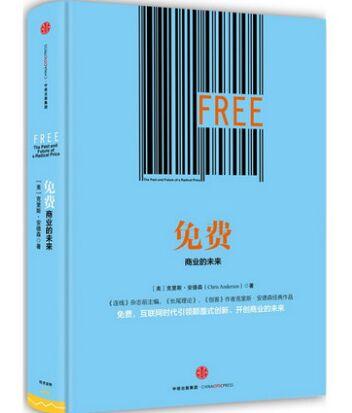 《免费:商业的未来》PDF电子书网络营销书籍网盘免费下载
