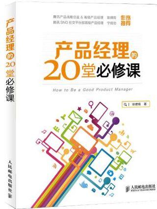 《产品经理的20堂必修课》电子书PDF版网盘下载