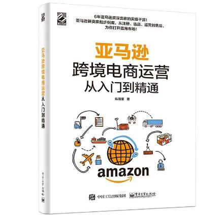 《亚马逊跨境电商运营宝典》电子书PDF版典网盘