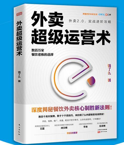 《外卖超级运营术》电子书PDF版网盘免费下载