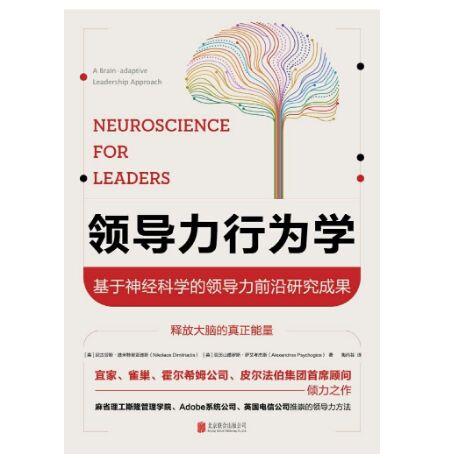 《领导力行为学》电子书PDF版网盘免费下载