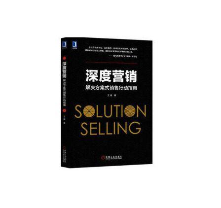 《深度营销》电子书PDF版网盘免费下载