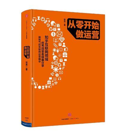 《从零开始做运营》电子书PDF版网盘免费下载