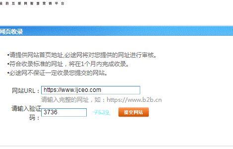 铭万网B2B(必途)网址登陆口