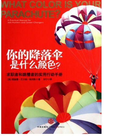 《你的降落伞是什么颜色》电子书PDF版