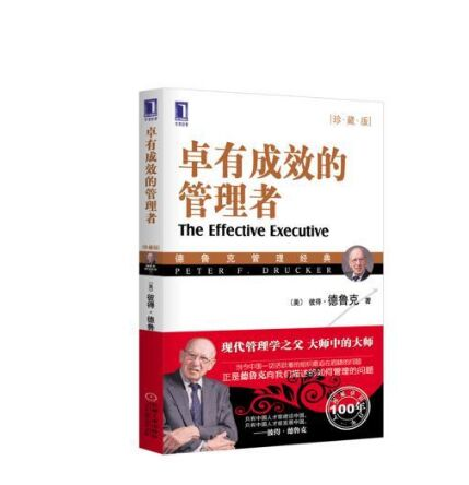 《卓有成效的管理者》电子书PDF版网盘免费下载