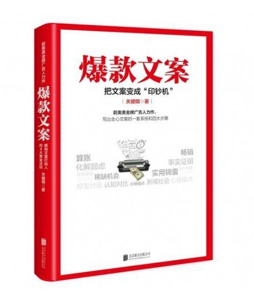 《爆款文案》电子书PDF版网盘免费下载