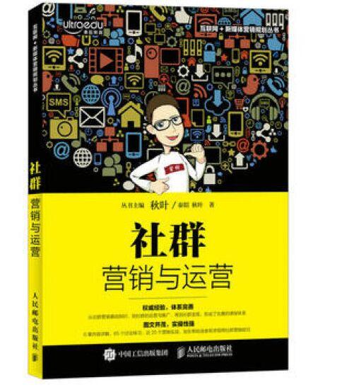 《社群营销与运营》完整版电子书PDF版网盘免费