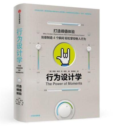 《行为设计学》完整PDF版电子书网盘免费下载