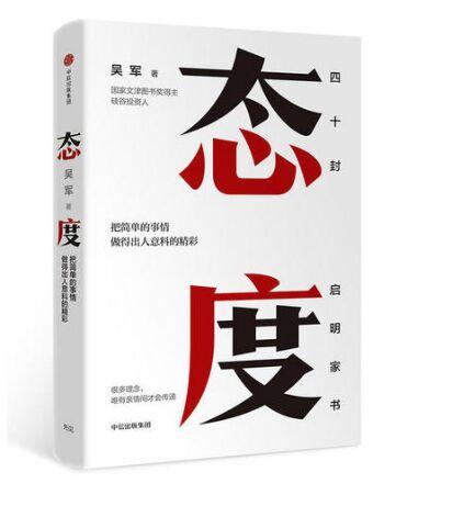 《态度》完整PDF版电子书网盘免费下载