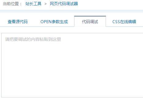网页代码调试器