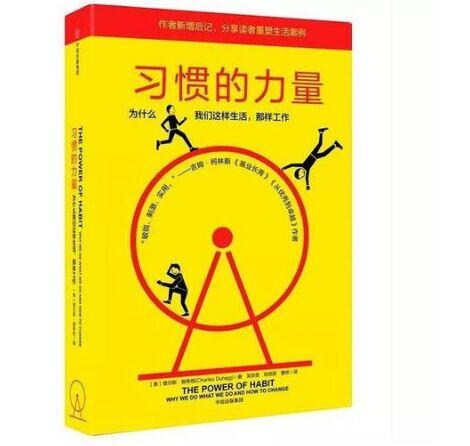 《习惯的力量》完整PDF版电子书网盘免费下载
