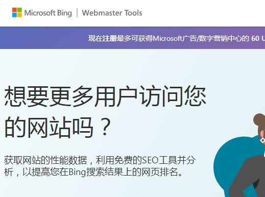 Bing SEO分析程序