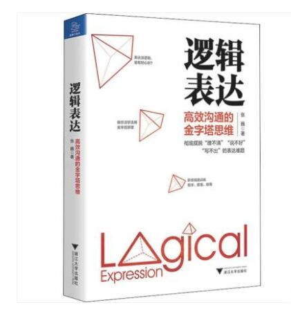 《逻辑表达:高效沟通的金字塔思维》完整pdf版