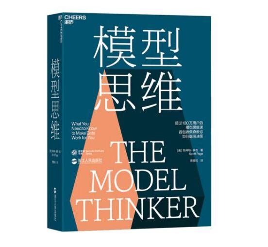 《模型思维》完整PDF版电子书网盘免费下载