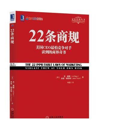 《22条商规》高清完整版电子书PDF网盘免费下载