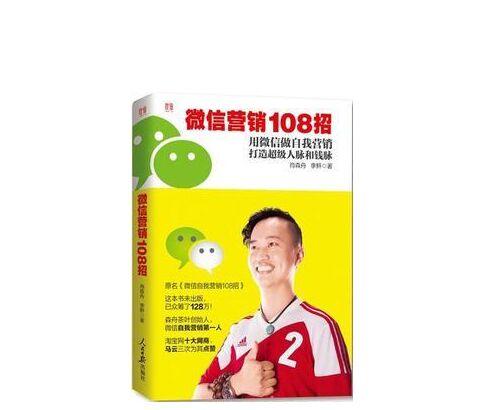 《微信营销108招》高清完整版电子书PDF网盘