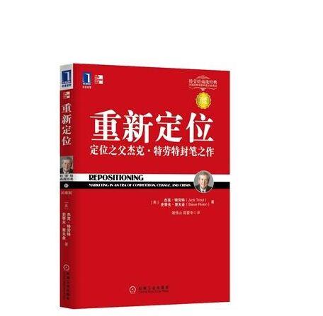 《重新定位》高清完整版PDF电子网盘免费下载