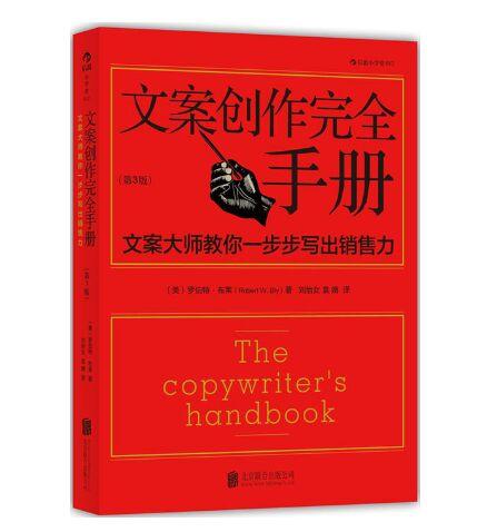 《文案创作完全手册》高清完整版PDF电子书