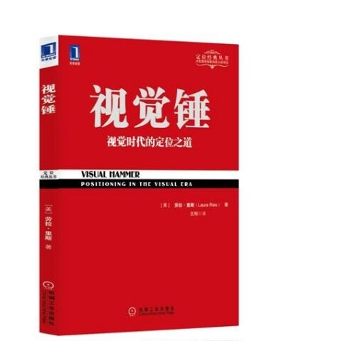 《视觉锤-视觉时代的定位之道》高清完整版PDF
