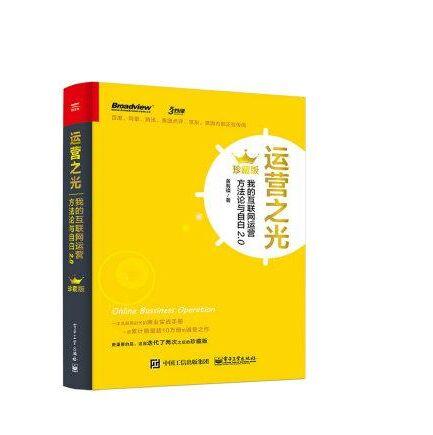 《运营之光2.0》高清完整版PDF电子书网盘