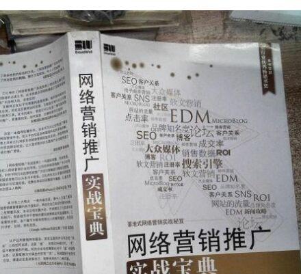 《网络营销推广实战宝典》高清完整版PDF电子书