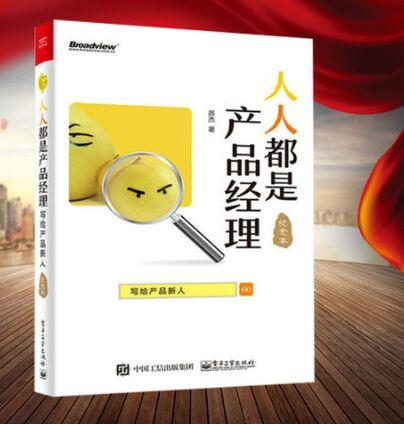 《人人都是产品经理》完整版PDF电子书免费下载
